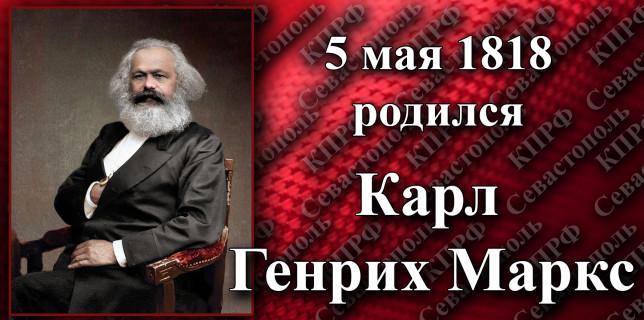 Карл Маркс Мини
