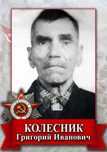 Колесник Григорий Иванович