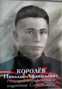 Королев Николай Афанасьевич