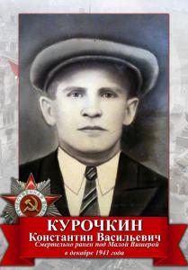 Курочкин К.В.