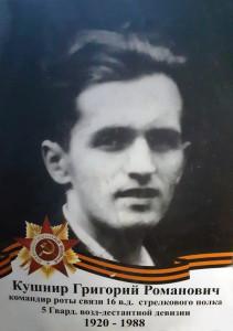 Кушнир Григорий