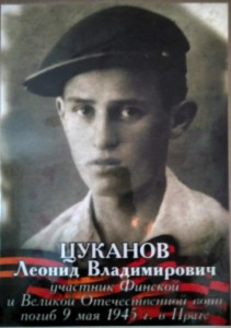 Лёня Цуканов