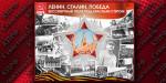 Ленин-Сталин-Победа! Бессмертный полк под Красным стягом