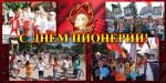С ДНЁМ ПИОНЕРИИ! Севастопольской пионерской организации им. В.И.Ленина 5 лет!