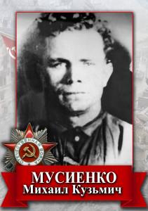 Мусиенко Михаил Кузьмич