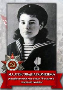 М.С. Отясова