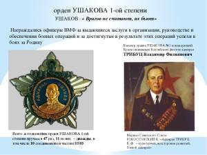 Первый кавалер ордена Ушакова
