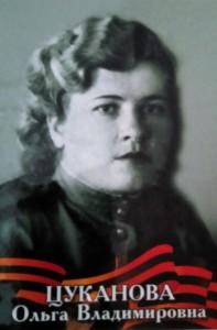 Цуканова Ольга Владимировна