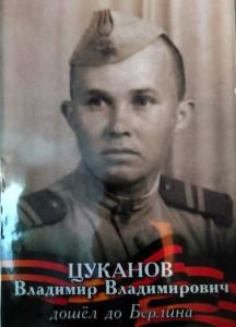 Цуканов Владимир Владимирович