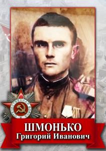 Шмонько григорий иванович