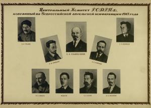 апрельская_конференция_1917