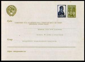 первый конверт с напечатанными марками