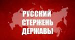 Русский стержень Державы. Статья Председателя ЦК КПРФ Г.А. Зюганова