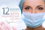 Поздравление Председателя ВЖС-Надежда России Нины Останиной с Днем медицинской сестры