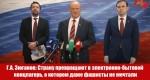 Г.А. Зюганов: Страну превращают в электронно-бытовой концлагерь, о котором даже фашисты не мечтали