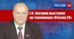 Г.А. Зюганов выступил на телеканале «Россия 24»