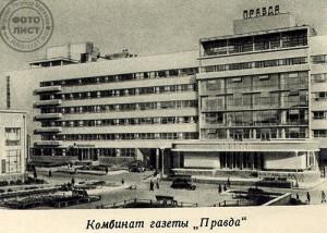 5 мая 1934 года вошел в строй новый полиграфический комбинат газеты «Правда» (типография и редакции газет и журналов)