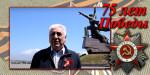 75-Й ГОДОВЩИНЕ ПОБЕДЫ И 76-Й ГОДОВЩИНЕ ОСВОБОЖДЕНИЯ СЕВАСТОПОЛЯ ОТ НЕМЕЦКО-ФАШИСТСКИХ ЗАХВАТЧИКОВ ПОСВЯЩАЕТСЯ!