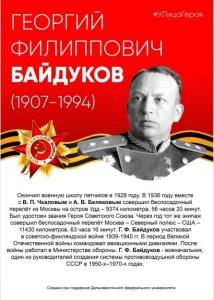 Bajdukov_Georgij_Filippovich-001