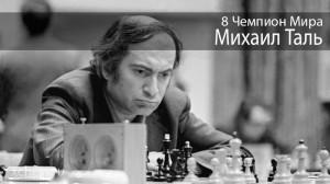 Tal_Mihail-001