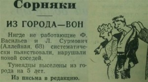 gazeta-o_tuneyadcah