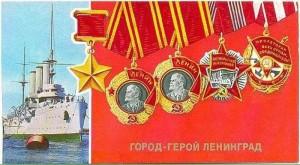 gorod-geroj_Leningrad
