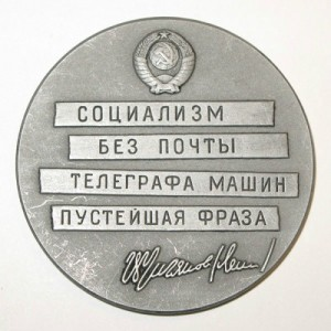 medal_100_let_muzeyu_svyazi