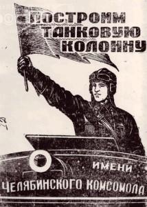 postroim_tankovuyu_kolonnu_imeni_CHelyabinskogo_komsomola