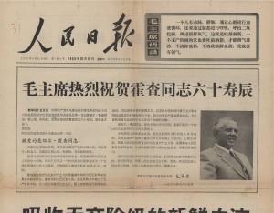 В Китае вышел в свет первый номер ежедневной газеты «Жэньминь жибао»