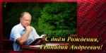 СЕВАСТОПОЛЬЦЫ ПОЗДРАВЛЯЮТ ГЕННАДИЯ АНДРЕЕВИЧА ЗЮГАНОВА С ДНЕМ РОЖДЕНИЯ!