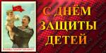 Совет СРО «ВЖС – Надежда России» поздравляет маленьких севастопольцев и их родителей Днём защиты детей!