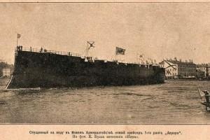 1897 - На верфи «Новое Адмиралтейство» в Петербурге начато строительство крейсера «Аврора», будущего символа Великого Октября.