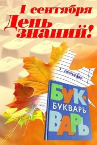1_sentyabrya-den_znanij
