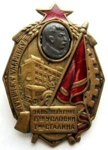 6_uslovij_tovarishcha_Stalina-001