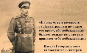 Govorov_Leonid_Aleksandrovich-001