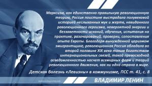 Lenin-detskaya_bolezn_levizny