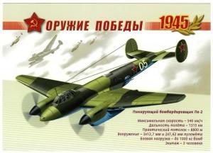 PE-2-002