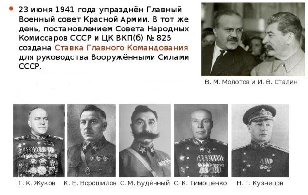 Stavka_Glavnogo_Komandovaniya_Vooruzhennyh_Sil_SSSR