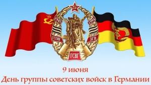 gruppa_sovetskih_vojsk_v_Germanii-001