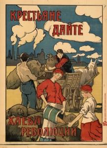 krestyane_dajte_hleba_revolyucii-USSR-1919