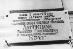 mesto_gibeli_Antipova_VG_i_Kruga(iyun-1919)-pamyatniki_Nikopolya