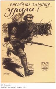 vpered_na_zashchitu_Urala-Apsit_AP-1919