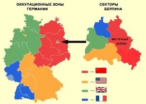 zony_okkupacii_Germanii_1945