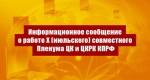 Информационное сообщение о работе X (июльского) совместного Пленума ЦК и ЦКРК КПРФ