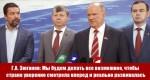 Г.А. Зюганов: Мы будем делать все возможное, чтобы страна уверенно смотрела вперед и реально развивалась