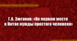 Г.А. Зюганов: «На первом месте в Китае нужды простого человека»