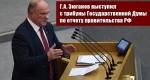Г.А. Зюганов: «Работать и выходить из кризиса!»