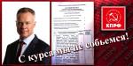 РОМАН КИЯШКО: Не удивительно, что все подписи муниципальных депутатов, поддержавших меня как кандидата на на должность Губернатора города Севастополя, признаны действительными… Странно другое: почему-то решение о моей регистрации перенесли на целую неделю, на 29 июля!