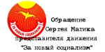 Сергей Матика призывает поддержать КПРФ!