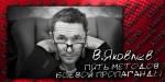 В.Яковлев. БОЕВАЯ СПЕЦПРОПАГАНДА